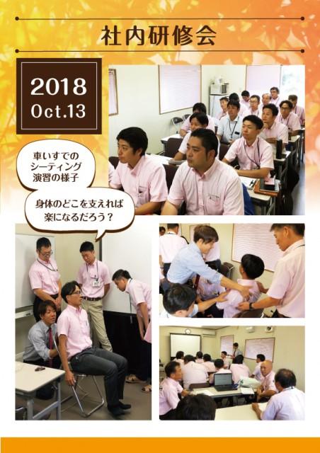181013_社内研修(HP用)-1