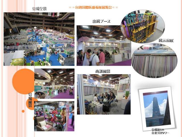 台湾国際医療展覧会