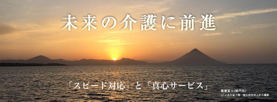 開聞岳と朝日